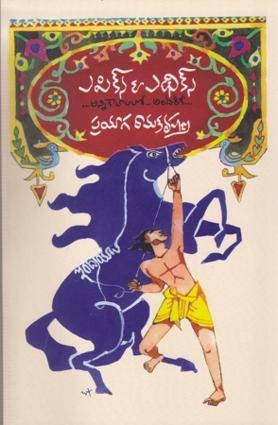 Epics And Ethicks Telugu Book By Prayaga Ramakrishna