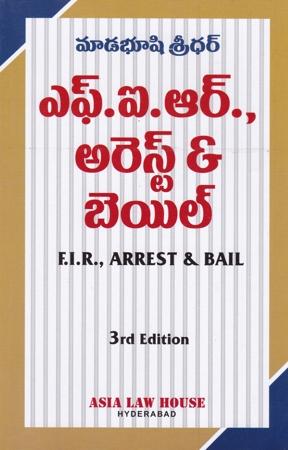 F.I.R. - Arrest - Bail Telugu Book By Dr. Madabhushi Sreedhar