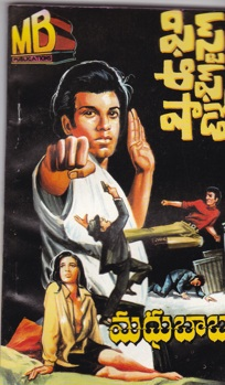 Fist Of Shadow Telugu Novel By Madhu Babu (Novels Of Madhubabu)
