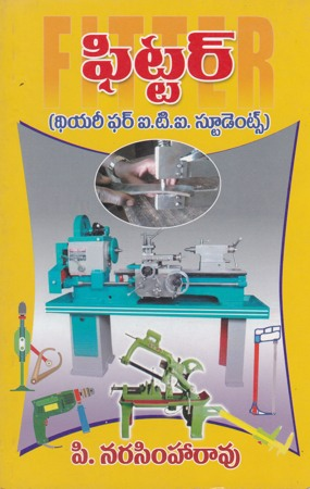 fitter-telugu-book-by-p-narasimharao