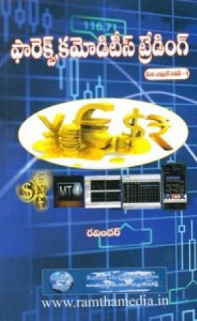 Forex Commodities Trading Telugu Book By Ravindar