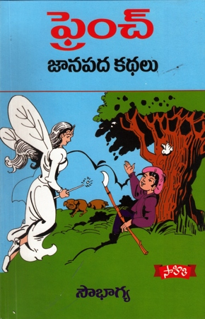 French Janapada Kathalu Book By Sowbhagya