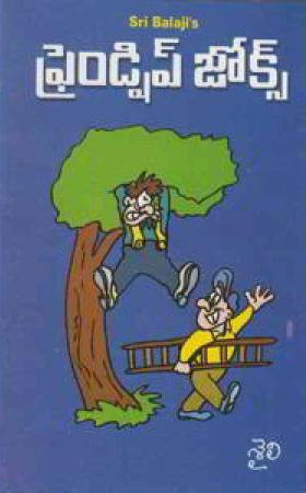 Friendship Jokes Telugu Book By Saily