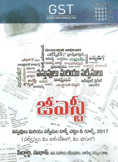 G S T Telugu Book By Siddardhi. Subhas