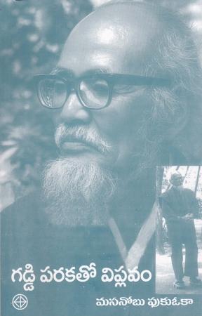 Gaddi Parakato Viplavam Telugu Book By Masanolu Phukuoka