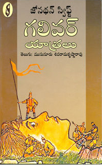 Galeevar Yatralu Telugu Book By Musunuru Sivarama Krishna Rao (Jonadhan Swift)