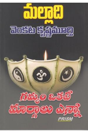 gamyam-okkate-maargaalu-enno-telugu-book-by-malladi-venkata-krishnamurthy