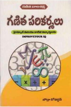 Ganita Parikarmalu Telugu Book By Borra Govardhana Rao