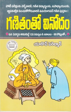 Ganitamtho Vinodam Telugu Book By Yakov Perelman And Translated by P.Rajeswara Rao