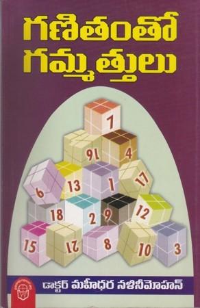 Ganithamtho Gammatthulu Telugu Book By Maheedhara Nalini Mohan