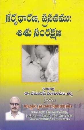 Garbhadharana - Prasavamu - Sisu Samrakshana Telugu Book By Dr. Vemavarapu Venkatarama Sharma