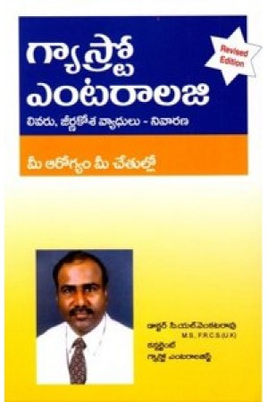 gastro-enterology-telugu-book-by-c-l-venkata-rao