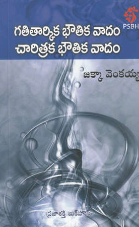 Gatitarkika Bhoutika Vadam Charitraka Bhoutika Vadam Telugu Book By Jakka Venkaiah