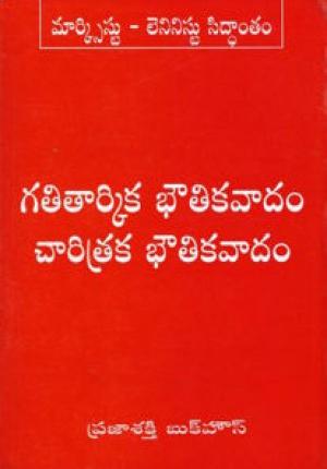 Gatitarkika Bhoutikavadam Chaaritraka Bhoutikavadam Telugu Book By Nidamarthy Umamaheswara Rao