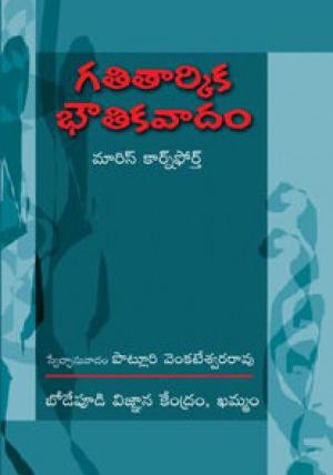 Gatitarkika Bhoutikavadam Telugu Book By Maurice Cornforth And Translated by Potluri Venkateswara Rao