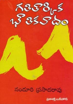 Gatitarkika Bhoutikavadam Telugu Book By Nanduri Prasada Rao