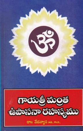Gayatree Mantra Upasana Rahasyamu Telugu Book By Dr. Vedavyasa