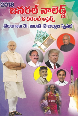 General Knowledge And Current Affairs (Telugu) Telugu Book By J.P.Academic Unit