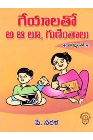 Geyalato A Aa Lu Gunintalu Telugu Book By P.Sarala