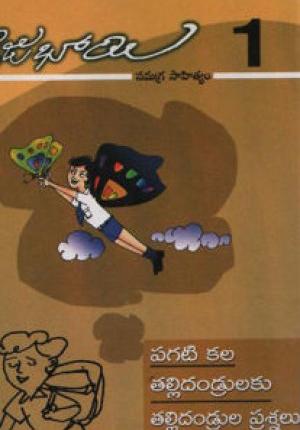 Gijubhai - 1 Telugu Book By Krishna Kumar (Pagati Kala - Tallidandrulaku Tallidandrula Prasna)