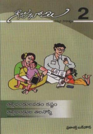 Gijubhai - 2 Telugu Book By Krishna Kumar (Tallidandruavadam Kastam - Tallidandrula Tala Noppi)