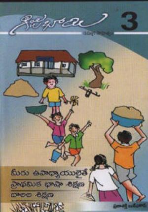 Gijubhai - 3 Telug Book By Krishna Kumar (Meeru Upadhyayulaite - Pradhamika Bhashaa Sikshana - Balala Sikshana)