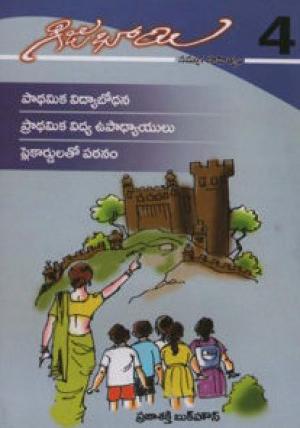 Gijubhai - 4 Telugu Book By Krishna Kumar (Pradhamika Vidya Bodhana - Pradhamika Vidya Upadhyayulu - Playkarudlatho Pathanam)