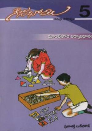 Gijubhai - 5 Telugu Book By Krishna Kumar (Montissori Vidyaa Vidhanam)