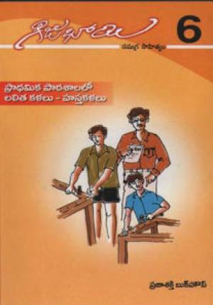 Gijubhai - 6 Telugu Book By Krishna Kumar (Pradhamika Pathasalalo Lalita Kalalu - Hasta Kalalu)