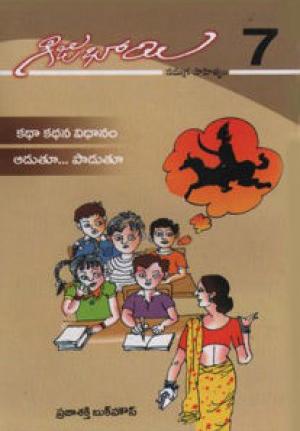 Gijubhai - 7 Telugu Book By Krishna Kumar (Katha Kadhana Vidhanam - Adutu...Padutooo..)