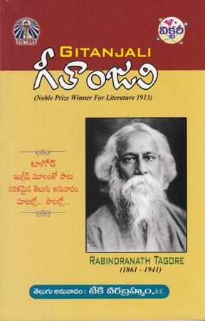 gitanjali-telugu-book-by-rabindranath-tagore-translated-by-teki-veerabrahmam