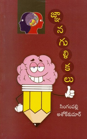 Gnana Gulikalu Telugu Book By Singampalli Ashok Kumar