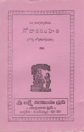 gochara-samhita-telugu-book-by-challa-lakshmi-narasimha-sastry
