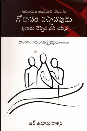 Godavari Vachchinapudu Prajalu Cheppina Nadi Charitra Telugu Book by R.Umamaheswari