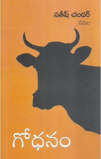Godhanam Telugu Book By Satish Chandar