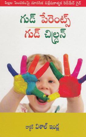 Good Parents - Good Children Telugu Book By Dr. Vishal Indla