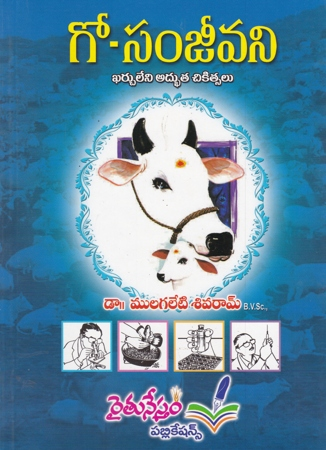 Gou - Sanjeevani Telugu Book By Dr Mulagaleti Sivaram