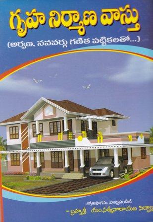 gruha-nirmana-vastu-telugu-book-by-m-satyanarayana-siddanti