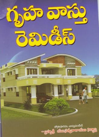 gruha-vasthu-remidees-telugu-book-by-brahmasri-m-satyanarayana-siddanti