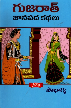 Gujarath Janapada Kathalu Book By Sowbhagya