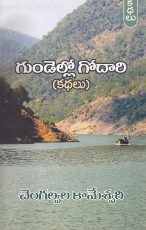 Gundello Godari Telugu Book By Chengalvala Kameswari