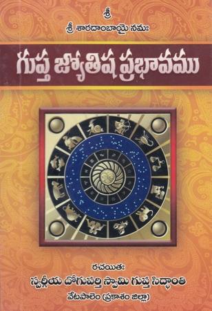 Gupta Jyotisha Prabhavamu Telugu Book By Doguparthy Swamy Gupta Siddanti