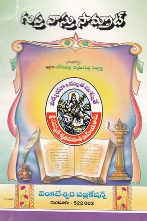 Gupta Vastu Samrat Telugu Book By Doguparthy Swamy Gupta Siddanti