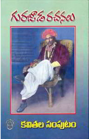 Gurajada Rachanalu Kavithala Samputam Telugu Book By Gurajada Apparao