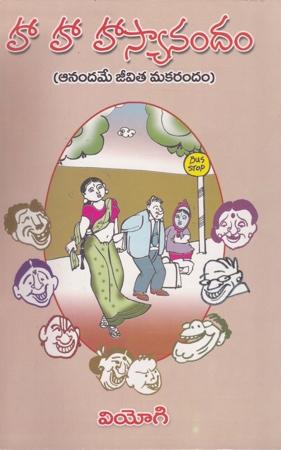 Ha Ha Basyanandam Telugu Book By Viyogi