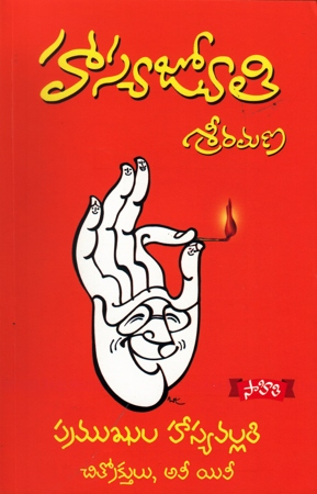 Haasya Jyothi