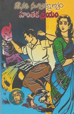 Hantaka Trayam Telugu Book By Dasari Subrahmanyam