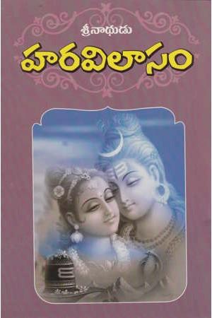 Haravilasam Telugu Book By Srinadhudu