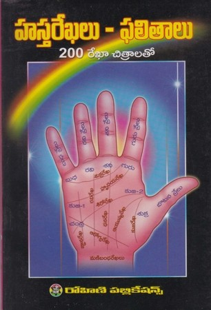 Hasta Rekhalu - Phalitalu Telugu Book By Lakkoju Ramesh Babu (200 Rekha Chitralato)