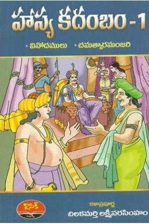 Hasya Kadambam - 1 Telugu Book By Chilakamarthy lakshmi narasimham